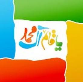 قائم آل محمد دست انتقام گیر خداوند عالم