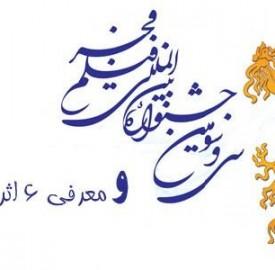 معرفی اجمالی شش اثر در نیمه ی جشنواره فجر 33