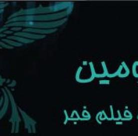 کوتاه و کامل با اختتامیه سی و سومین جشنواره فیلم فجر