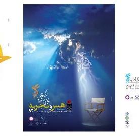 هشتمین روز جشنواره فیلم فجر با معرفی نامزدها