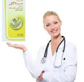اطلاعاتی در خصوص سناگل داروی درمان کننده یبوست