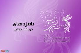 نامزدهای سودای سیمرغ جشنواره سی و دوم فیلم فجر