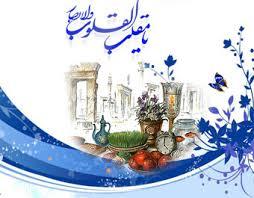 آداب و رسوم نوروز در سراشیبی تحریف