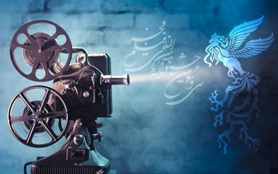 سی و سومین جشنواره فیلم فجر به سومین روز خود رسید