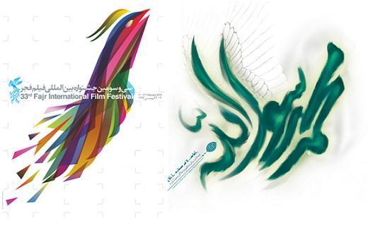 محمد رسول الله (ص) به جشنواره فیلم فجر رسید