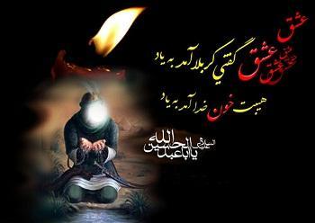 اشک در عزای امام حسین علیه السلام شهید دشت کربلا