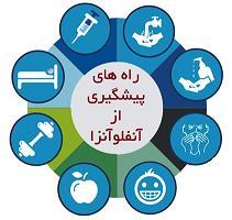 آنفولانزا و 8 راه پیشگیری از ابتلا به این بیماری