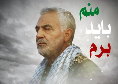 قاسم سلیمانی سردار آزادی و آزادگی در آغوش شهادت !