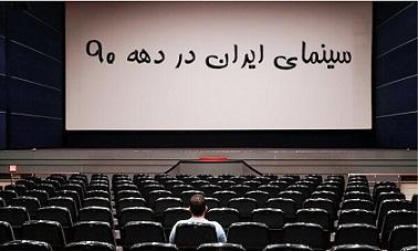 دهه 90 و احوالات سینمای ایران در این ده سال !