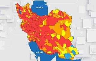 هشدار وضعیت قرمز کرونا در اکثر شهرهای ایران !